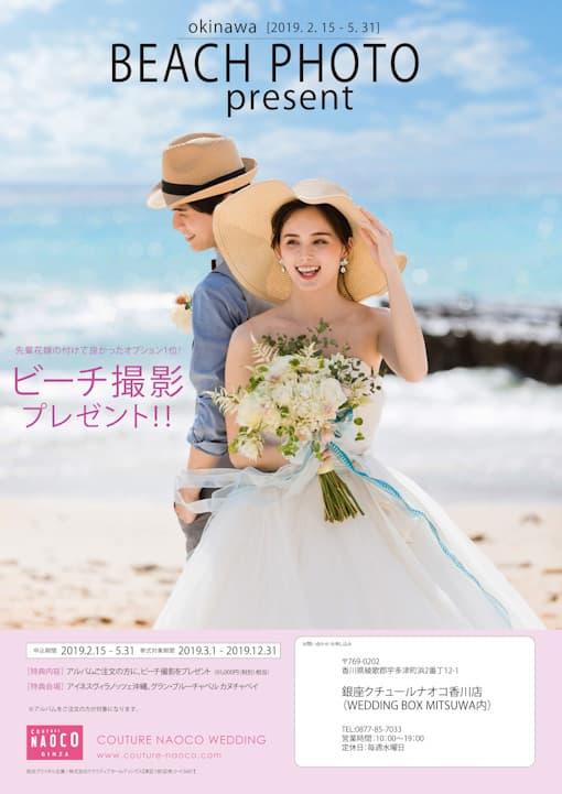 沖縄キャンペーンのチラシ