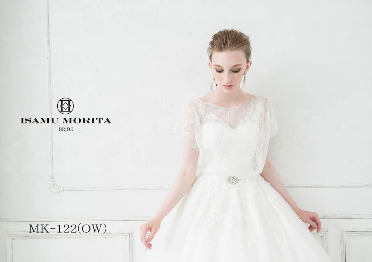 イサムモリタ ウエディングドレス